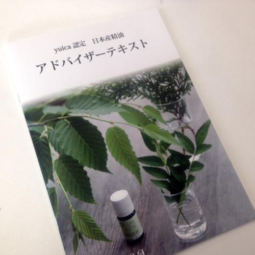 yuica認定日本産精油アドバイザー講座開講!
