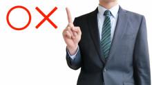 仕入支払サイトを短縮する資金は、借入できますか?銀行対策