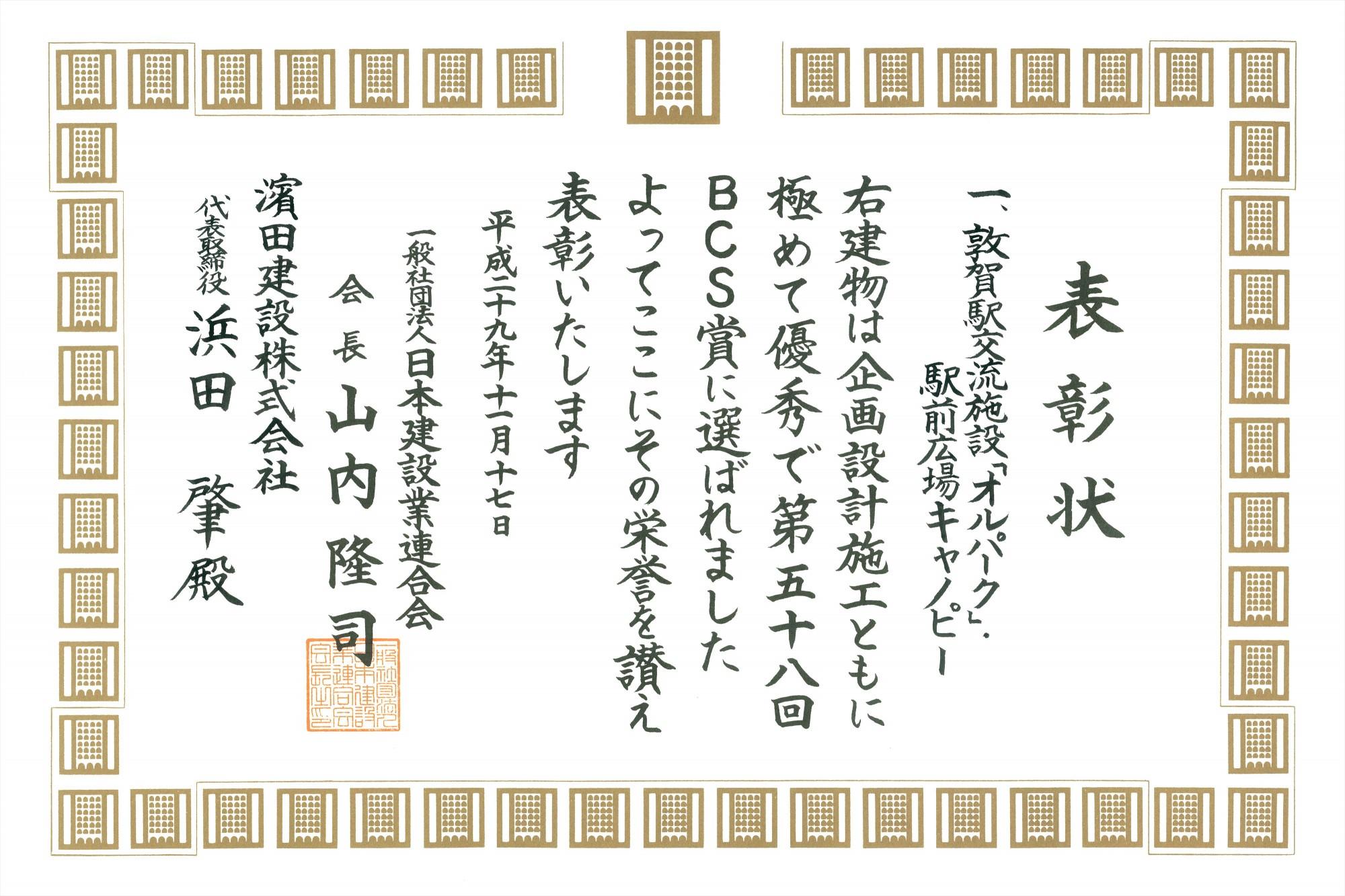 第58回BCS賞(2017年)受賞いたしました。