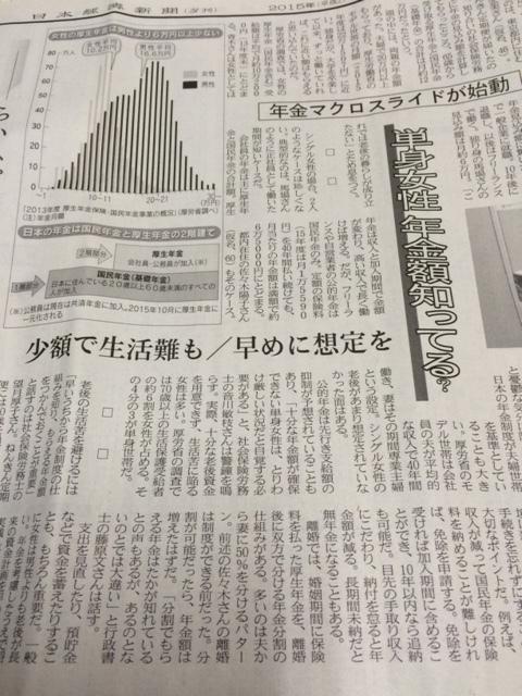 【円満離婚のまとめ(年金分割)】日経新聞の取材を受けました①