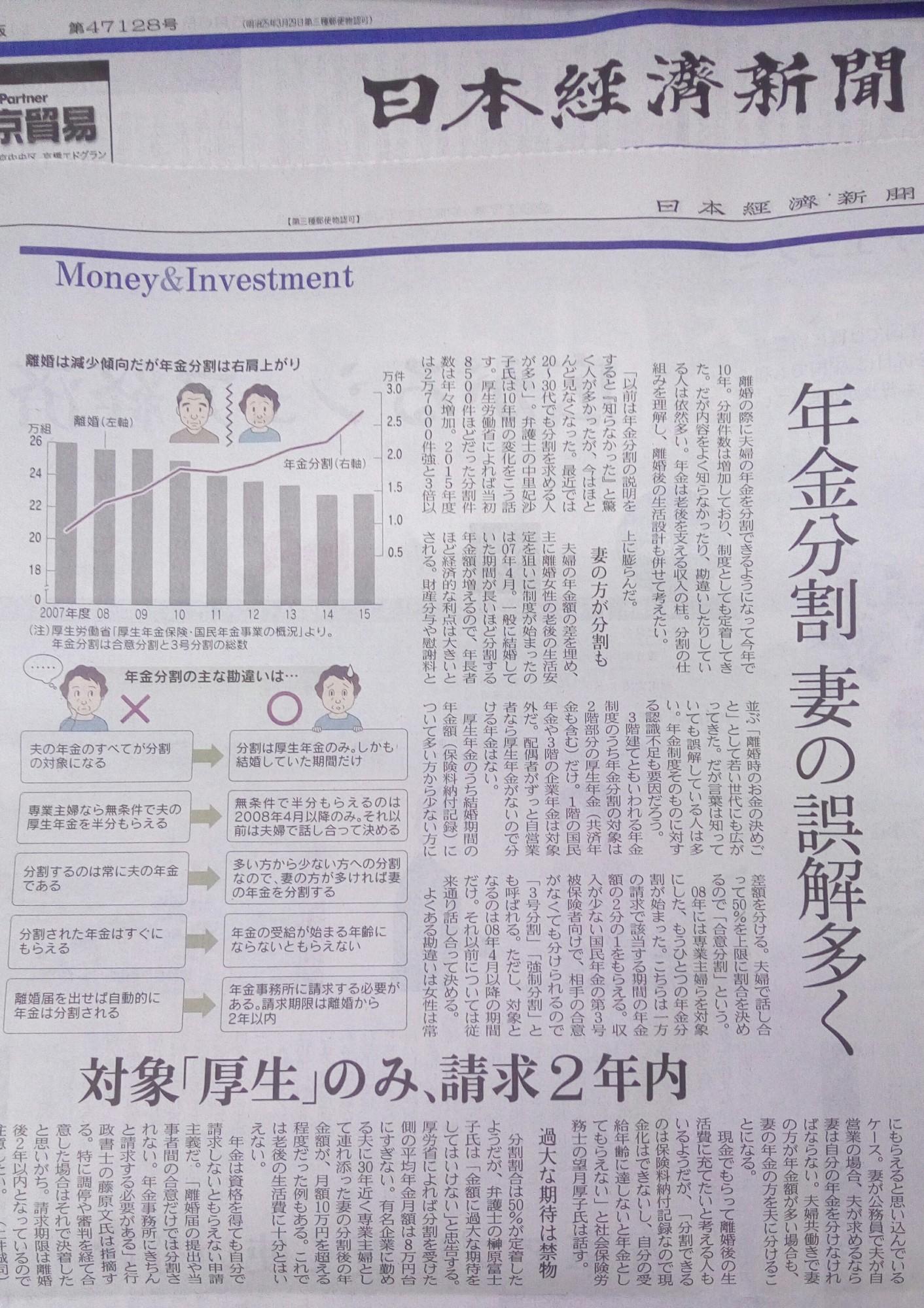 【円満離婚のまとめ(年金分割)】日経新聞の取材を受けました②