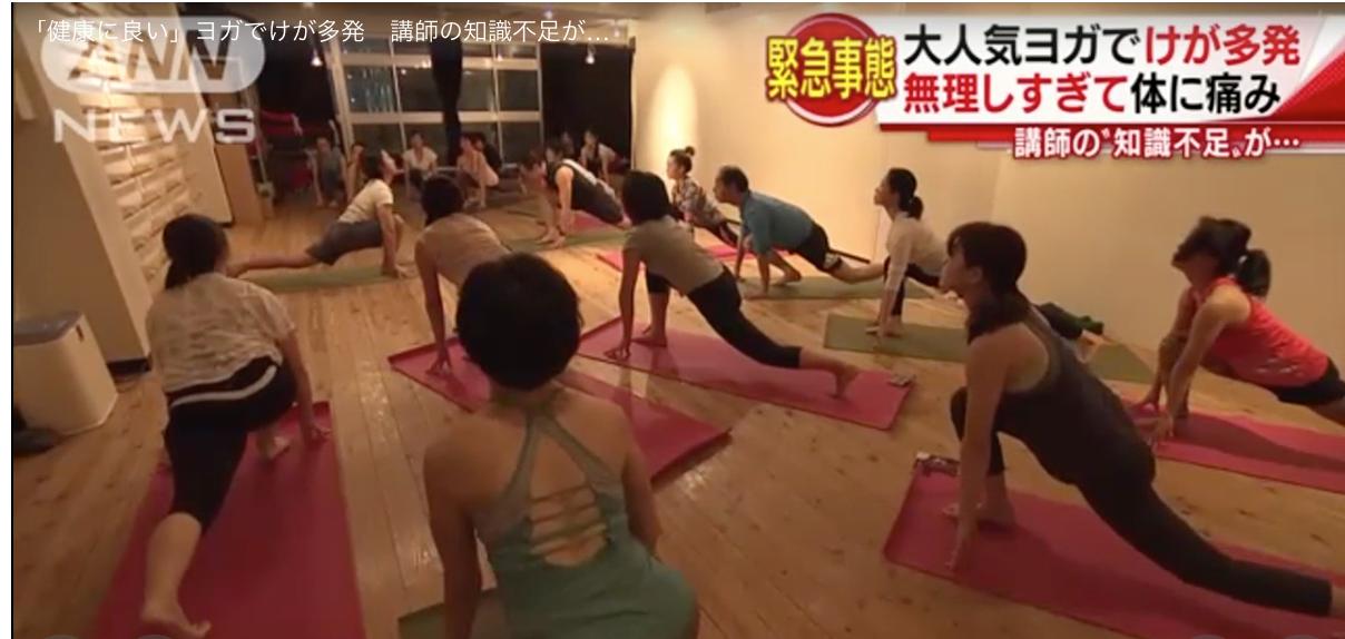 ヨガでけが多発?それは筋力トレーニングもピラティスも一緒。