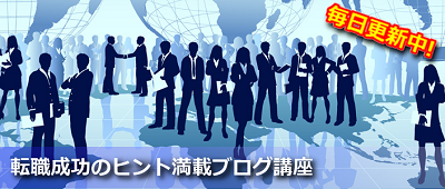 最近の「転職のヒント満載ブログ講座」3/17