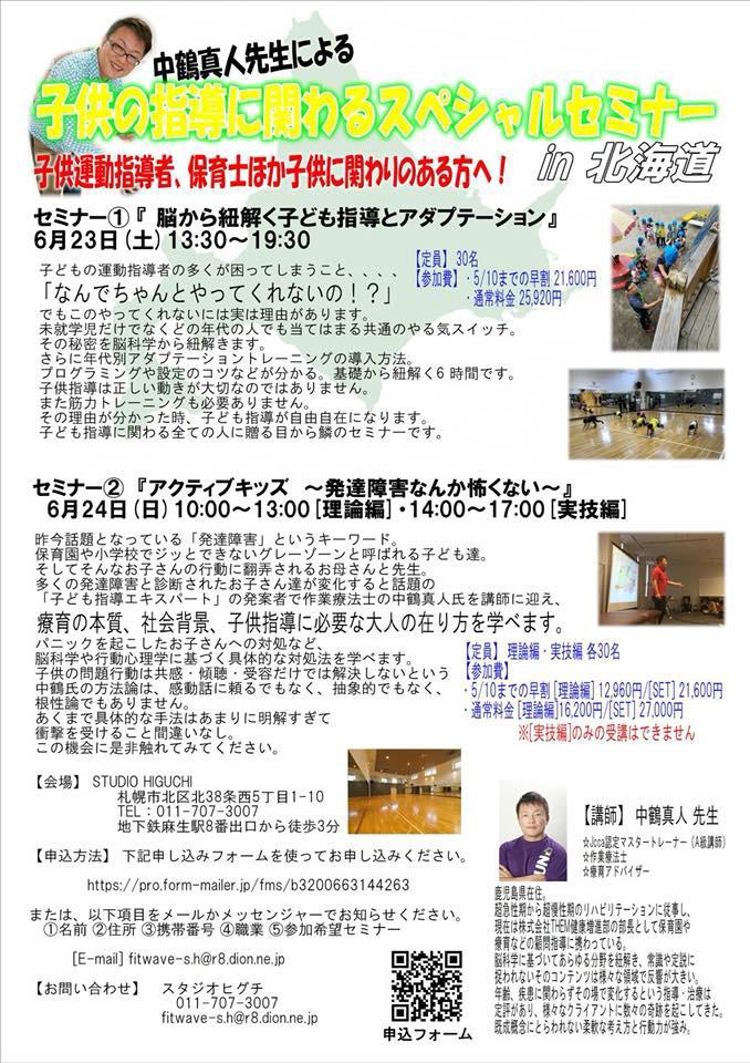 6月23日&24日は近藤拓人ATCによる呼吸を極める2日間セミナー!