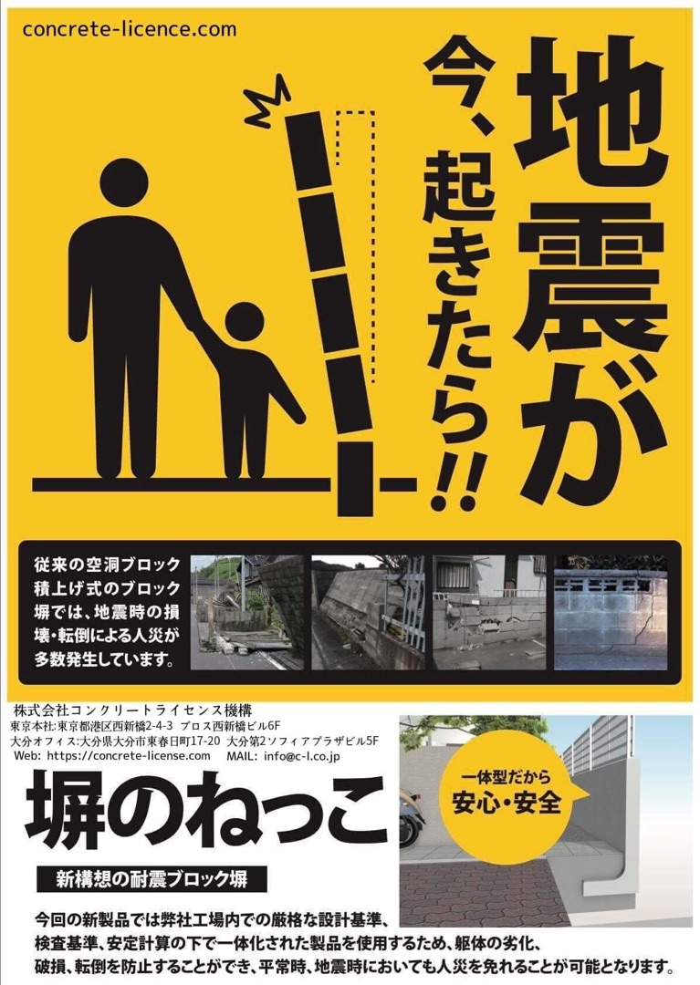 塀のねっこ / 地震の塀対策