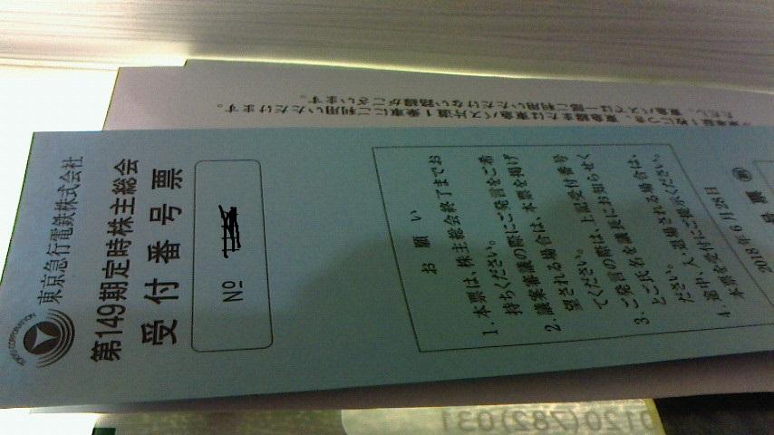 東急(=東京急行電鉄)の株主総会に行ってきました