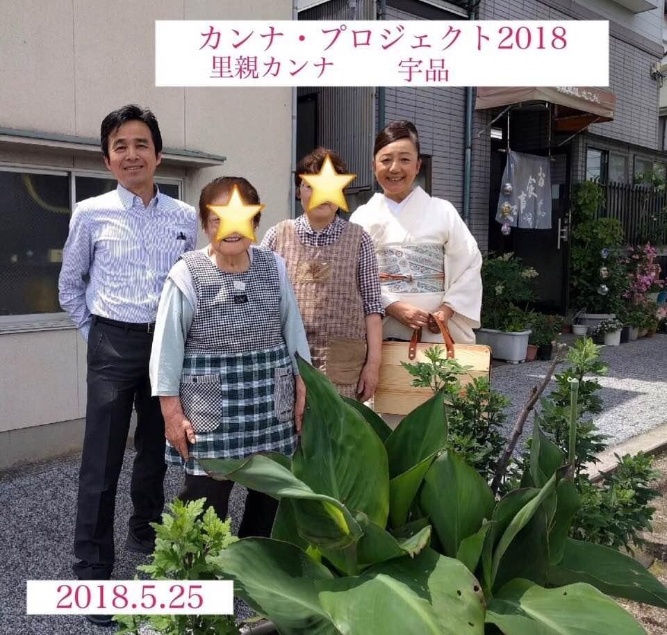 広島カンナ・P記録 里親さんたちです。