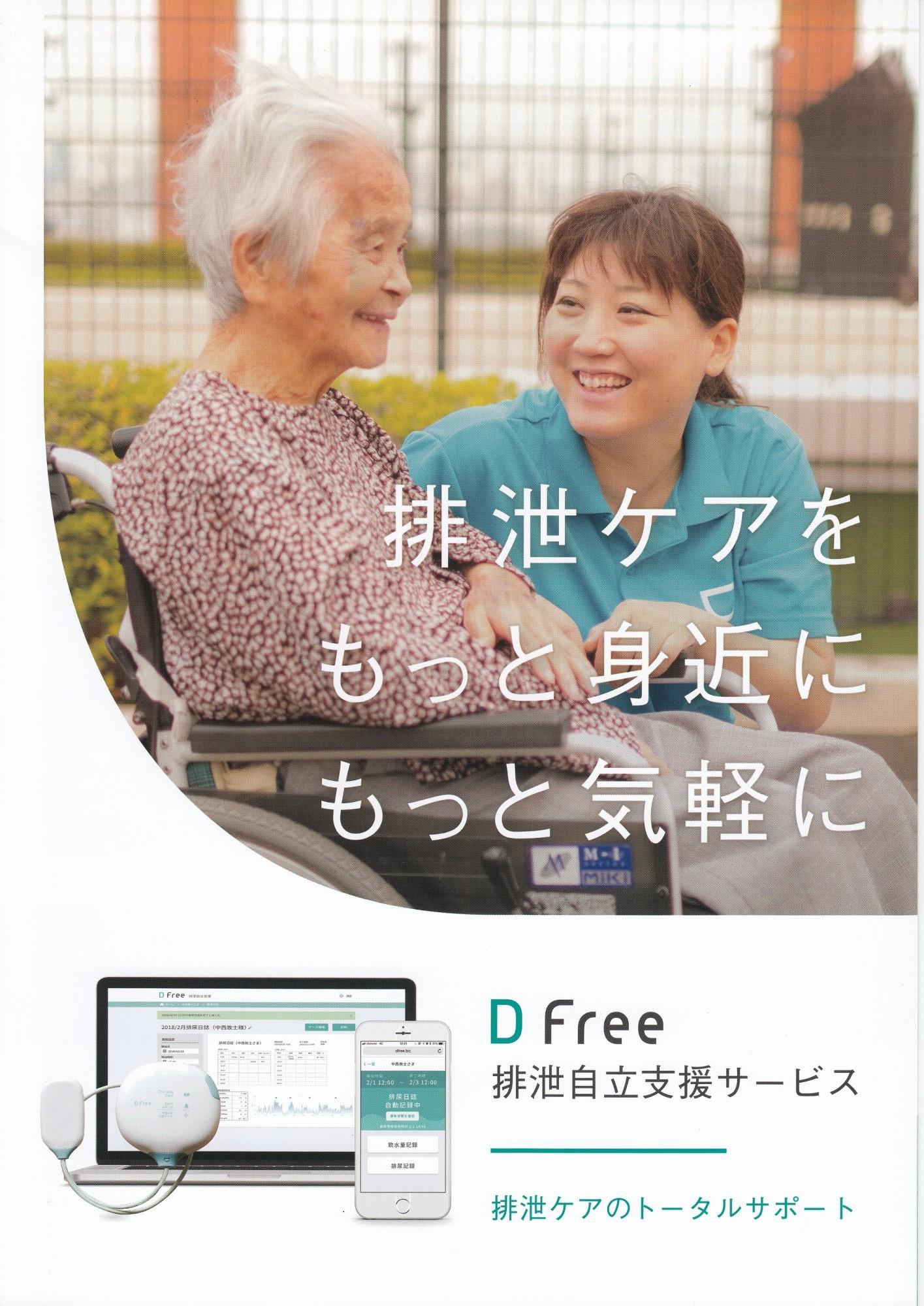 2018国際福祉機器展 感想(AI)