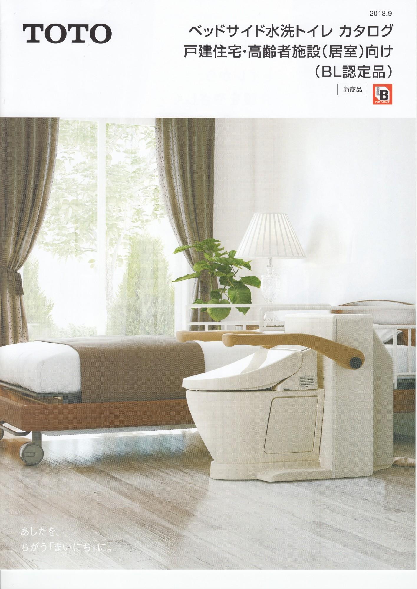 2018国際福祉機器展 感想(トイレ)