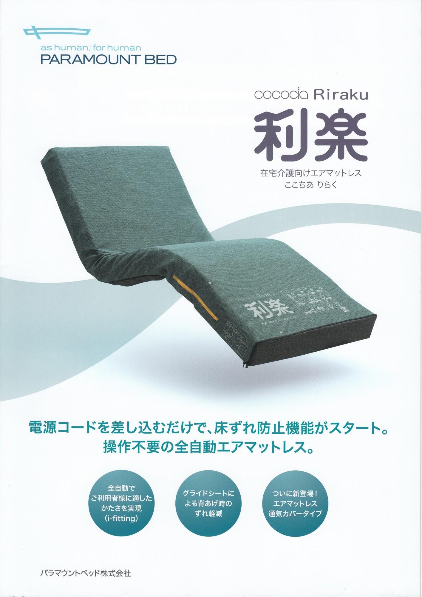 2018国際福祉機器展 感想(ベッド)