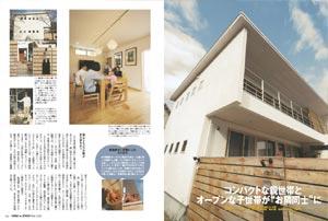 新しい住まいの設計5月号の記事について