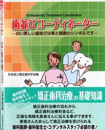 「歯並びコーディネーター」 歯科医療の資格 日本成人歯科学会