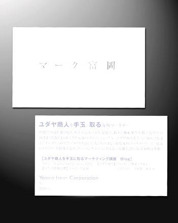 「すごい名刺ブログ」で紹介された「シンプル名刺」