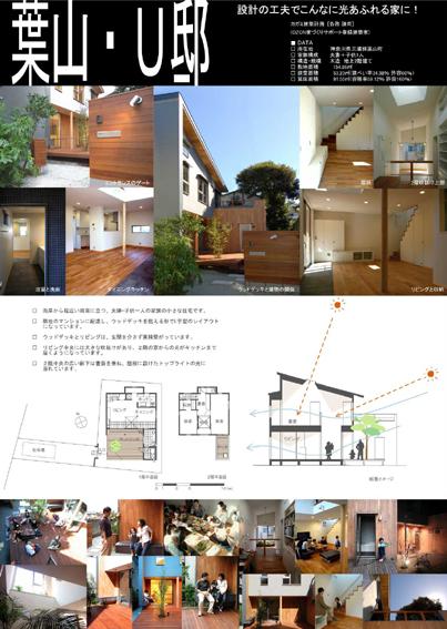 注文住宅の展示会「スタイルハウジングEXPO」への出展