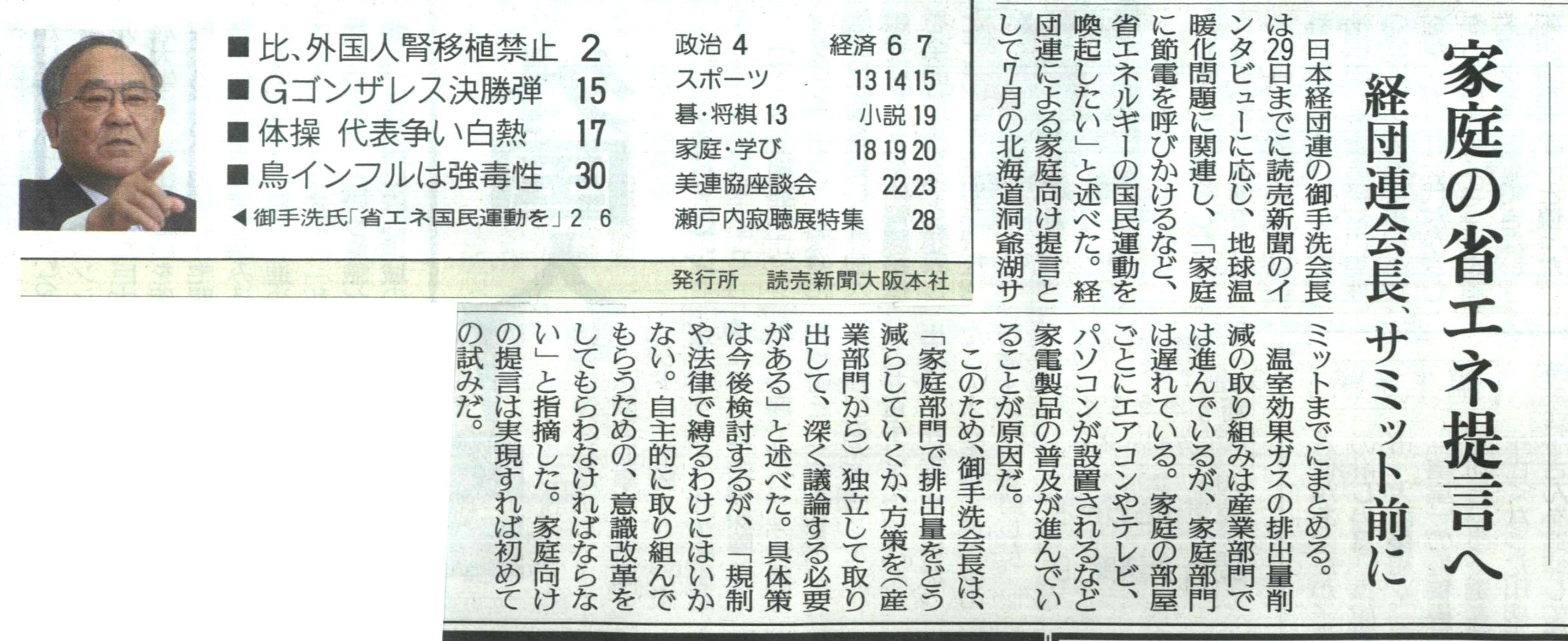 経団連御手洗会長 『家庭の省エネ国民運動を』提言