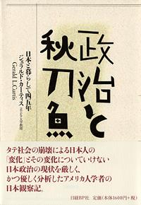 新しい日本の作り方? #3