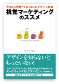 視覚マーケティングのススメ「人気ブロガー読書メモ」