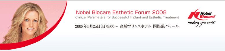 Nobel Biocare Esthetic Forum 2008へ!