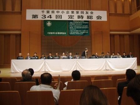 千葉県中小企業家同友会定時総会が開催されました。