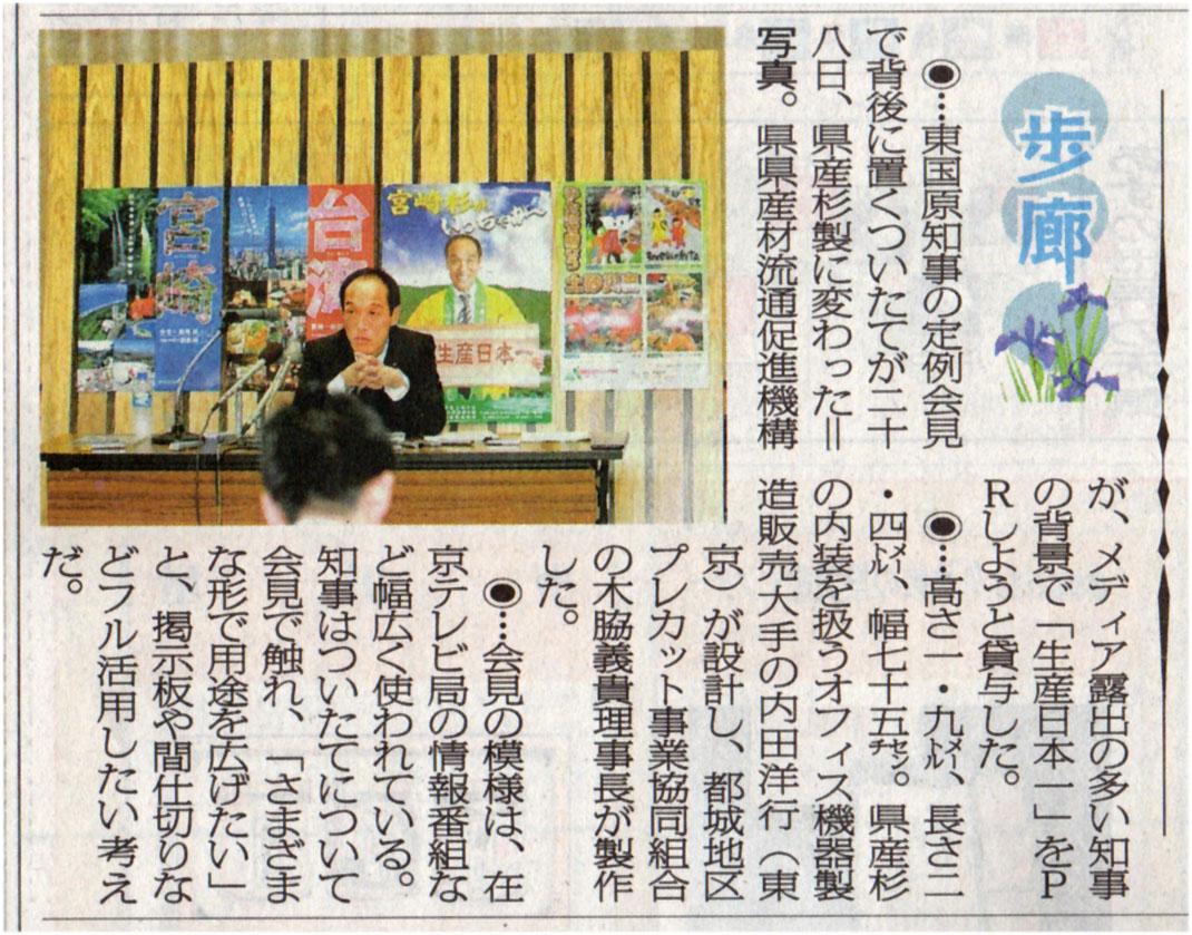 東国原宮崎県知事定例記者会見用 宮崎杉ついたて