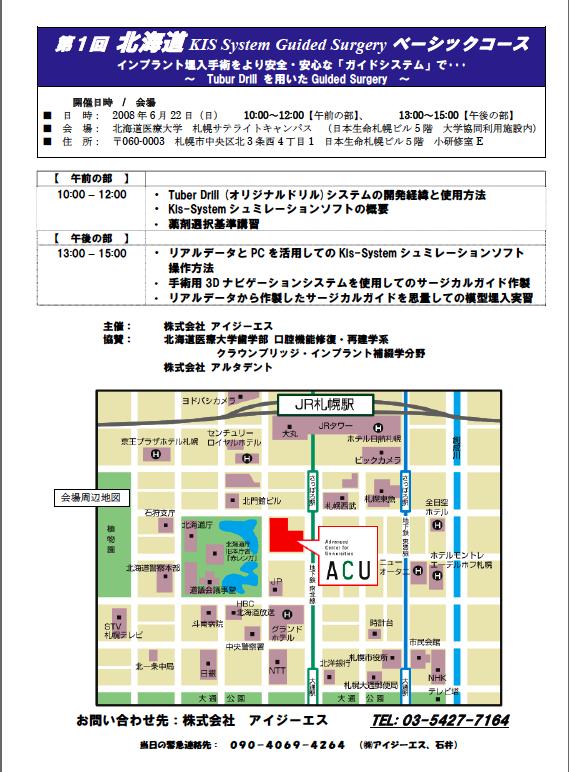 来週末は札幌でKis-System講習会を開催!