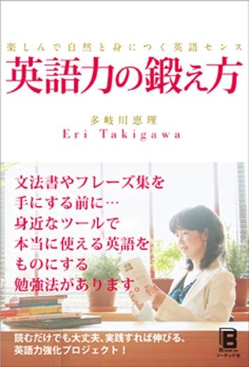 人気語学書作家の多岐川恵理さんに聴く!