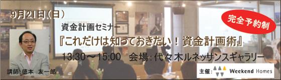9月21日(日)資金計画セミナー in 新宿