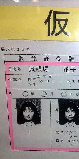 試験場花子
