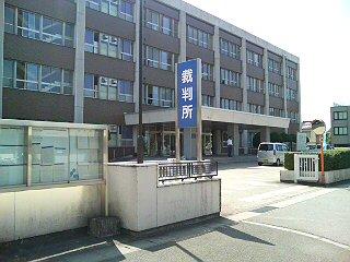 富山の裁判所