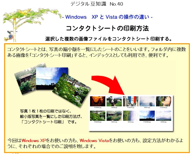 No.40  -コンタクトシートの印刷方法(XP/Vista)-