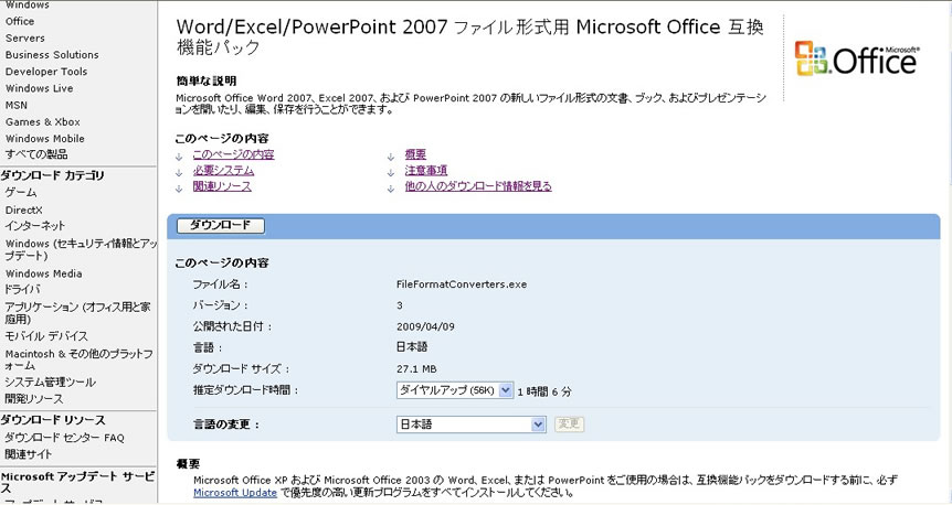MS Office (Word,Execl,PowerPoint 2007)が開けない