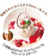 箱根スイーツコレクション2009春!シーズンですよ!!