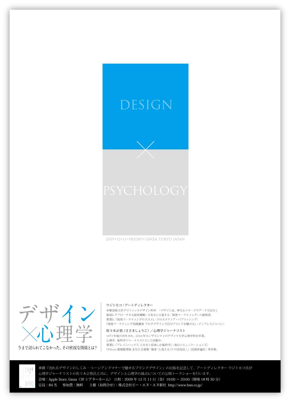 『売れるデザインのしくみ』刊行記念トークショー開催