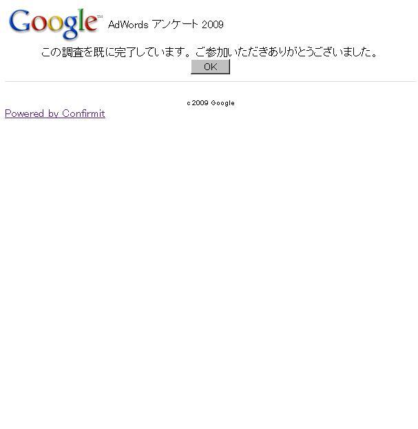 GoogleAdwordsアンケート2009抽選でIpod Nanoが当たる