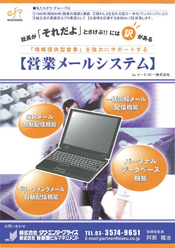 「情報提供型営業」サポート 【営業メールシステム】