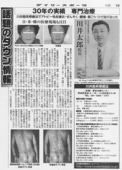 日・米・韓の医療関係者も注目する代替療法
