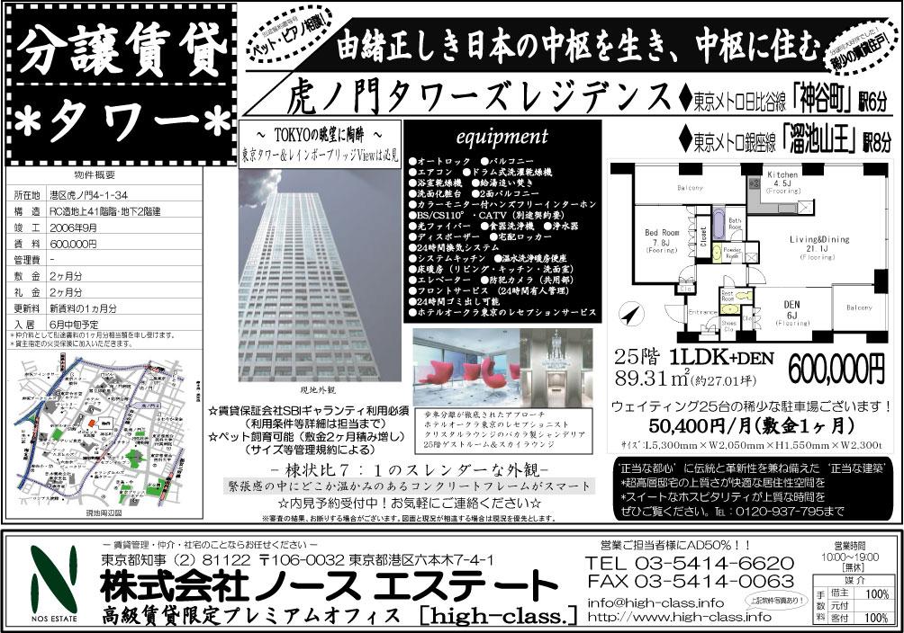 A038.虎ノ門タワーズレジデンスの賃貸