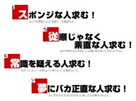 カリスマ社長ブロガー、只石昌幸社長に聴く!