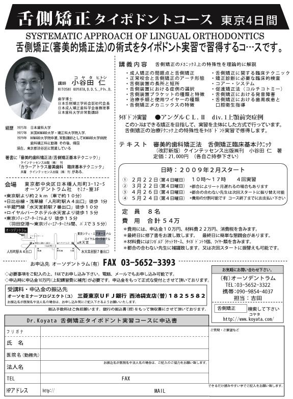 舌側矯正の講習会 2009年2月スタート <歯科医師向け>
