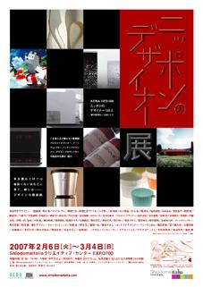 『ニッポンのデザイナー展』
