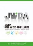 高松開催(3月17日) ウェブ解析士無料体験会・説明会