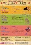 白井市文化会館主催公演(2013年11月~2014年3月)