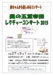 """""""風の五重奏団""""レクチャーコンサート2015(千葉県白井市)"""