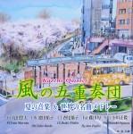 "CD""風の五重奏団~夏の音楽&世界の名曲メドレー""リリース(その1)"