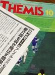 『月刊テーミス』フレイル予防にチェアロビクス!