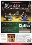 グリーンサラウンドシティ「風の五重奏団クリスマスコンサート」