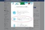 Facebook乗っ取り防止対策にセキュリティチェックアップ機能