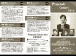 2016年9月25日「AKASAKA木管五重奏団コンサート」(栃木県宇都宮市)