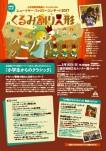 東京都三鷹市「小学校への訪問演奏」とコンサート
