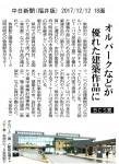 本日の中日新聞(福井版)、日刊県民福井に掲載されました!